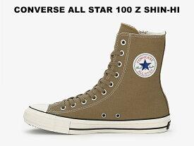 【残り23.0 23.5センチ】【100周年モデル】 コンバース オールスター ベージュ CONVERSE ALL STAR 100 Z SHIN-HI BEIGE ハイカット レディース メンズ スニーカー (カーキ) シンハイ サイド ジップ ジッパー