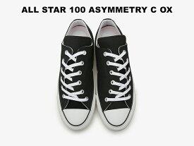【珍種 左右非対称】【残り23.0 26.0 27.0センチ】【100周年モデル】コンバース オールスター 100 アシンメトリー CONVERSE ALL STAR 100 ASYMMETRY C OX ローカット レディース メンズ スニーカー ブラック 黒