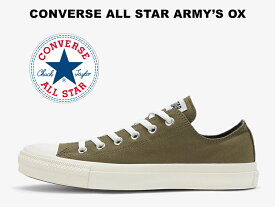 【残り24.0センチのみ】コンバース オールスター アーミーズ CONVERSE ALL STAR ARMY'S OX OLIVE ローカット レディース スニーカー オリーブ 緑 限定 カーキ