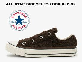 コンバース オールスター スリッポン ビッグアイレッツ ボアスリップ ローカット ブラウンCONVERSE ALL STAR BIGEYELETS BOASLIP OX BROWN レディース スニーカー 茶