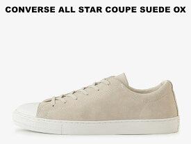 コンバース オールスター クップ スエード レザー CONVERSE ALL STAR COUPE SUEDE LEA OX WHITE ローカット レディース メンズ スニーカー ホワイト 白 (薄 ベージュ)
