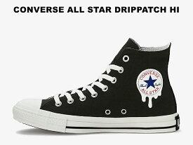 【残り27.5センチのみ】コンバース オールスター CONVERSE ALL STAR ドリップパッチ HI BLACK ハイカット レディース メンズ スニーカー ブラック 黒