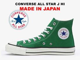 【2019秋冬限定色】コンバース オールスター 日本製 MADE IN JAPAN ハイカット CONVERSE ALL STAR J HI グリーン レディース メンズ スニーカー 緑