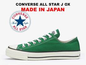 【2019秋冬限定色】コンバース オールスター 日本製 MADE IN JAPAN ローカット CONVERSE ALL STAR J OX グリーン レディース メンズ スニーカー 緑