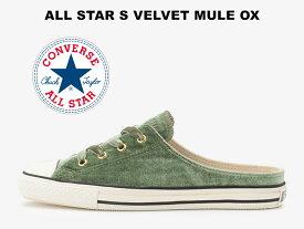 【残り23.0 23.5センチ】コンバース オールスター CONVERSE ALL STAR S VELVET MULE OX KHAKI ベルベット ミュール ローカット カーキ レディース スニーカー 緑