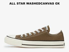 【メンズサイズのみ】コンバース オールスター CONVERSE ALL STAR ウォッシュドキャンバス OX BROWN ローカット レディース メンズ スニーカー ブラウン 茶色
