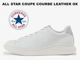 【残りレディース24.0相当と29.0センチ】コンバース スニーカー オールスター クップ クルベ レザー ローカット ホワイト/グレー CONVERSE ALL STAR COUPE COURBE LEATHER OX WHITE/GRAYレディース メンズ スニーカー ハイブランド 限定 白 灰 33%OFF