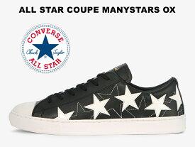 【35%OFF】コンバース オールスター クップ メニースターズ ローカット ブラック レディース メンズ スニーカー 黒 レザー【2020春夏新作】CONVERSE ALL STAR COUPE MANYSTARS OX BLACK