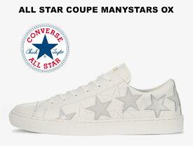 【35%OFF】コンバース オールスター クップ メニースターズ ローカット ホワイト レディース メンズ スニーカー 白 レザー【2020春夏新作】CONVERSE ALL STAR COUPE MANYSTARS OX WHITE