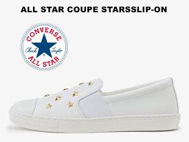 【50%OFF】CONVERSE ALL STAR COUPE STARSSLIP-ON WHITEコンバース レザー オールスター クップ スターズ スリッポン ホワイト オペラパンプスレディース メンズ スニーカー 白 スリップ オン 星 スタッズ【2020春夏新作】