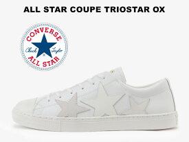 【2020春夏新作】CONVERSE ALL STAR COUPE TRIOSTAR OX WHITEコンバース レザー オールスター クップ トリオスター ローカット ホワイト レディース メンズ スニーカー 白