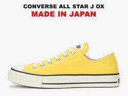 【2019春夏新色】コンバースMADEINJAPANオールスターローカットCONVERSEALLSTARJOX日本製イエローレディースメンズ黄色