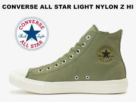 【超軽量】【サイドジップ】コンバース オールスター ライト ナイロン Z ハイカット オリーブCONVERSE ALL STAR LIGHT LIGHT NYLON Z HI OLIVE レディース メンズ スニーカー 緑 カーキ 撥水
