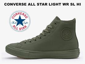 【超軽量】コンバース オールスター ライト WR SL ハイカット カーキ (オリーブ) CONVERSE ALL STAR LIGHT WR SL HI レディース メンズ スニーカー 緑 レインシューズ