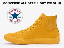 【超軽量】コンバース オールスター ライト WR SL ハイカット イエロー CONVERSE ALL STAR LIGHT WR SL HI レディース メンズ スニーカー 黄色 レインシューズ