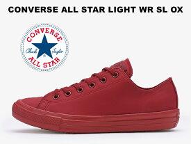 【超軽量】コンバース オールスター ライト WR SL ローカット レッド CONVERSE ALL STAR LIGHT WR SL OX レディース メンズ スニーカー 赤 レインシューズ