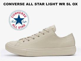 【超軽量】【残り26.0 27.0 28.0センチ】コンバース オールスター ライト WR SL ローカット サンドベージュ CONVERSE ALL STAR LIGHT WR SL OX メンズ スニーカー レインシューズ