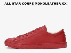 コンバース レザー オールスター CONVERSE ALL STAR COUPE MONO LEATHER OX RED クップ モノローカット レディース メンズ スニーカー レッド 真っ赤