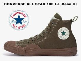 【2021年秋冬新作】コンバース オールスター 100 LLビーン ハイカット ブラウン/オリーブ 茶 緑 【100周年モデル】CONVERSE ALL STAR 100 L.L.Bean HI BROWN/OLIVE 撥水 キャンバス レディース メンズ スニーカー