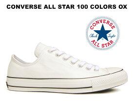 【100周年モデル】コンバース オールスター 100 カラーズ オックス ホワイト CONVERSE ALL STAR 100 COLORS OX WHITE 白黒 レディース メンズ スニーカー ローカット