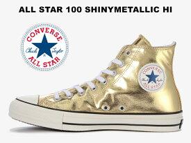 残り23.5センチのみ【100周年モデル】コンバース オールスター 100 シャイニーメタリック ハイカット ゴールドCONVERSE ALL STAR 100 SHINYMETALLIC HI GOLDレディース メンズ スニーカー 金