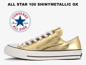 残り23.0 24.5 25.5センチ【100周年モデル】コンバース オールスター 100 シャイニーメタリック ローカット ゴールドCONVERSE ALL STAR 100 SHINYMETALLIC OX GOLDレディース メンズ スニーカー 金