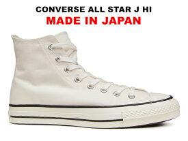 コンバース オールスター 日本製 MADE IN JAPAN ハイカット CONVERSE CANVAS ALL STAR J HI ホワイト 白黒 帆布 キャンバス レディース メンズ スニーカー