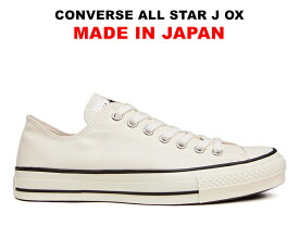 コンバース オールスター MADE IN JAPAN CONVERSE ALL STAR J OX ホワイト 白黒 日本製 ローカット レディース メンズ スニーカー【ポイント10倍】
