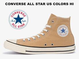 2020秋冬新作 コンバース オールスター US カラーズ ハイカット キャメルCONVERSE ALL STAR US COLORS HI CAMEL U.S. ORIGINATORベージュ レディース メンズ スニーカー チャックテイラー US オリジネーター
