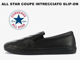 12/19再入荷【2020秋冬新作】CONVERSE ALL STAR COUPE INTRECCIATO SLIP-ON BLACKコンバース オールスター クップ イントレチャート スリッポン ブラック レザー 編み込み レディース メンズ スニーカー スリップ オン 限定