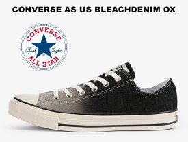 【2021秋冬新作】コンバース オールスター US オリジネーター ブリーチデニム ローカット ブラック 黒 CONVERSE ALL STAR US BLEACHDENIM OX BLACK U.S. ORIGINATOR レディース メンズ スニーカー グレー グラデーション