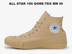 【残り25.5 26.0 26.5センチ】【100周年モデル】コンバース オールスター 100 ゴアテックス CONVERSE ALL STAR 100 GORE-TEX MN HI ハイカット メンズ スニーカー ベージュ 防水 レインシューズ ブーツ
