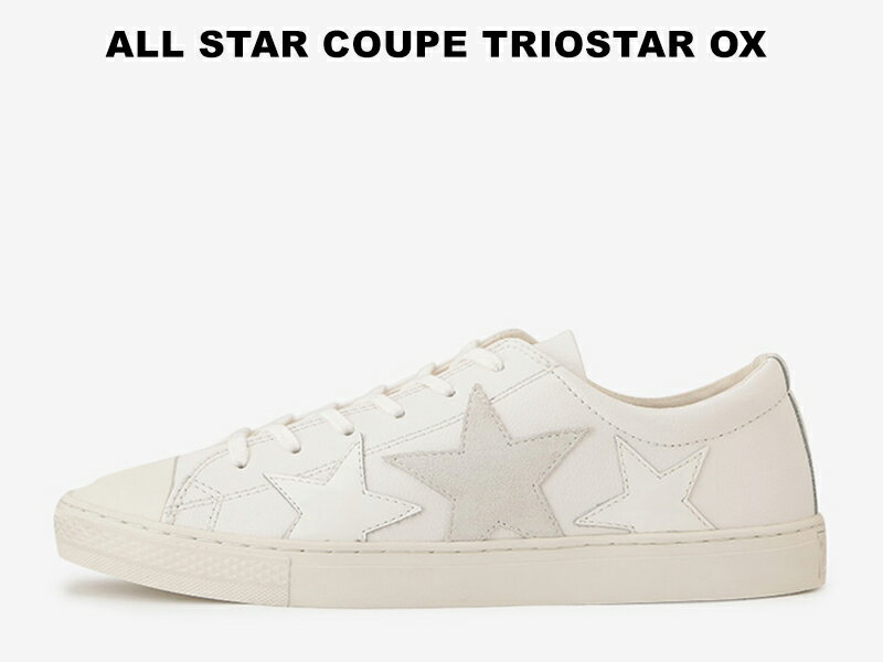 コンバース オールスター CONVERSE ALL STAR クップ トリオスター OX WHITE ローカット レディース メンズ スニーカー ホワイト 白