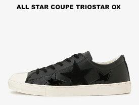 【残りメンズのみ】コンバース オールスター クップ トリオスター CONVERSE ALL STAR OX BLACK ローカット メンズ スニーカー ブラック 黒 ワンスター レザー