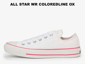 残りメンズサイズのみ【汚れにくい撥水加工】コンバース オールスター WR カラードライン CONVERSE ALL STAR WR COLOREDLINE OX レディース メンズ スニーカー ホワイト/ピンク ローカット 白 キャンバス