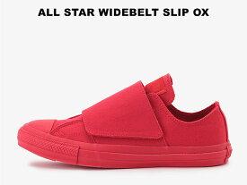 コンバース スリッポン ベルクロ オールスター ワイドベルトスリップ CONVERSE ALL STAR WIDEBELT SLIP OX RED ローカット レディース メンズ スニーカー レッド 真っ赤 ひもなし