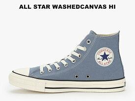 【残り26.0 30.0センチ】コンバース オールスター CONVERSE ALL STAR ウォッシュドキャンバス HI BLUE ハイカット レディース メンズ スニーカー ブルー (グレーブルー)