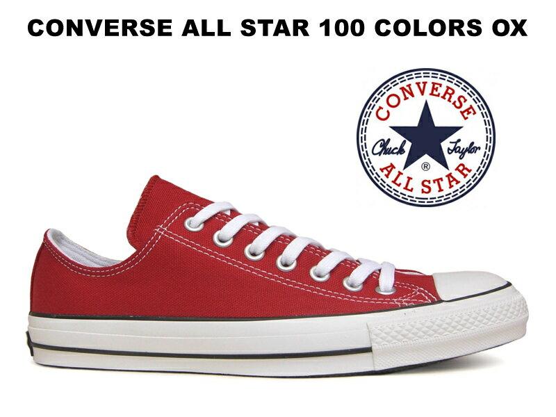 【100周年モデル】コンバース オールスター 100 カラーズ CONVERSE ALL STAR 100 COLORS OX レッド 赤 レディース メンズ スニーカー ローカット
