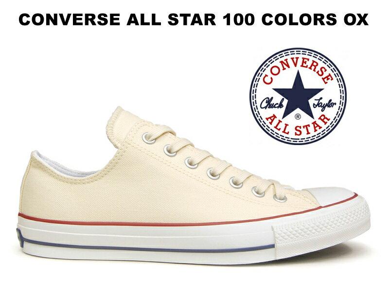 【100周年モデル】 コンバース オールスター 100 カラーズ CONVERSE ALL STAR 100 COLORS OX ナチュラルホワイト レディース メンズ ローカット