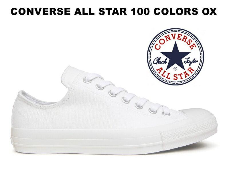 【残り28.0 29.0センチ】【100周年モデル】コンバース オールスター CONVERSE ALL STAR 100 COLORS OX カラーズ ローカット ホワイト/ホワイト 白/白 レディース メンズ