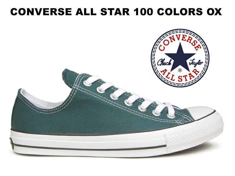 【3/21★再入荷】コンバース オールスター 100 カラーズ CONVERSE ALL STAR 100 COLORS OX ローカット レディース メンズ スニーカー ダークティール 緑【100周年モデル】