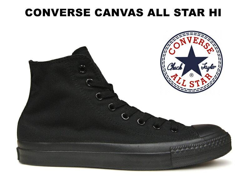 コンバース ハイカット オールスター (真っ黒) CONVERSE CANVAS ALL STAR HI BLACK MONOCHROME ブラックモノクローム