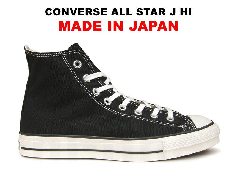 コンバース 日本製 オールスター ハイカット CONVERSE ALL STAR J HI ブラック 黒「MADE IN JAPAN」