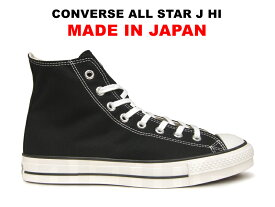 【ポイント10倍】コンバース オールスター 日本製 MADE IN JAPAN オールスター ハイカット CONVERSE CANVAS ALL STAR J HI ブラック 黒 キャンバス レディース メンズ スニーカー
