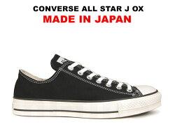 日本製コンバースオールスターJジャパンローカットOXブラック