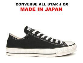 【ポイント10倍】コンバース MADE IN JAPAN オールスター CONVERSE ALL STAR J OX ブラック 黒 日本製 ローカット レディース メンズ スニーカー