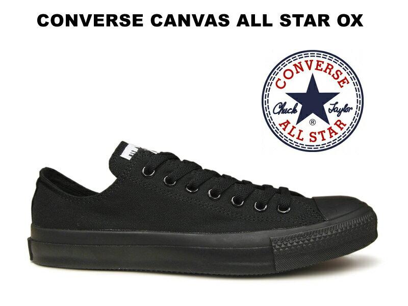 コンバース ローカット オールスター (真っ黒) CONVERSE CANVAS ALL STAR OX BLACK MONOCHROME ブラックモノクローム