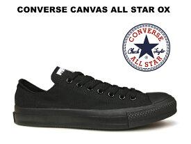 コンバース ローカット オールスター (真っ黒) CONVERSE CANVAS ALL STAR OX BLACK MONOCHROME ブラックモノクローム キャンバス