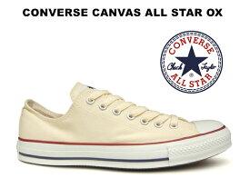 コンバース ローカット オールスター CONVERSE CANVAS ALL STAR OX WHITE アンブリーチ ホワイト ナチュラル キャンバス