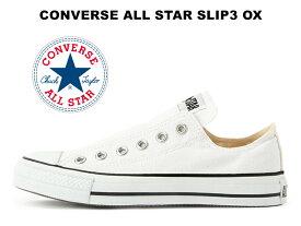 コンバース スリッポン オールスター スリップ3 CONVERSE ALL STAR SLIP3 OX レディース メンズ スニーカー ローカット 白